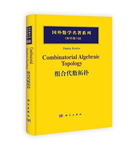 组合代数拓扑