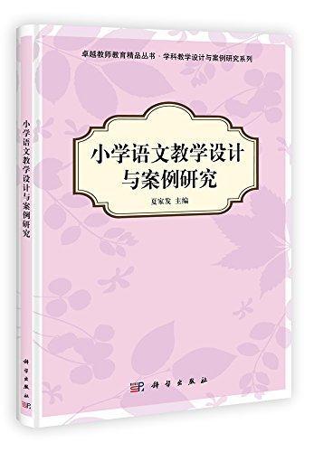 小学语文教学设计与案例研究