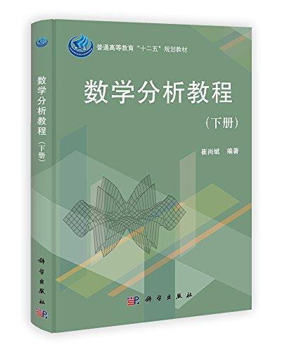 数学分析教程(下册)