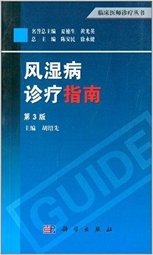 风湿病诊疗指南(第3版)