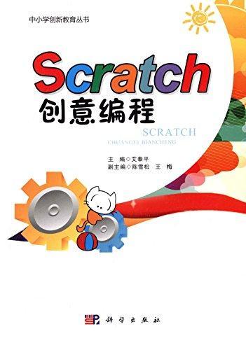 SCRATCH创意编程