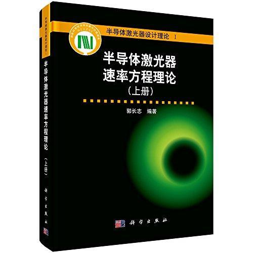 半导体激光器速率方程理论(上册)