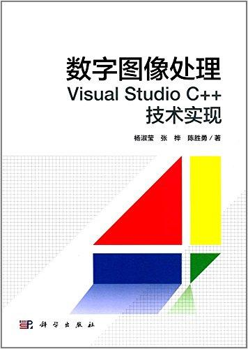 数字图像处理——Visual Studio C++技术实现