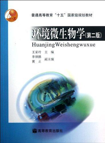 环境微生物学(第二版)