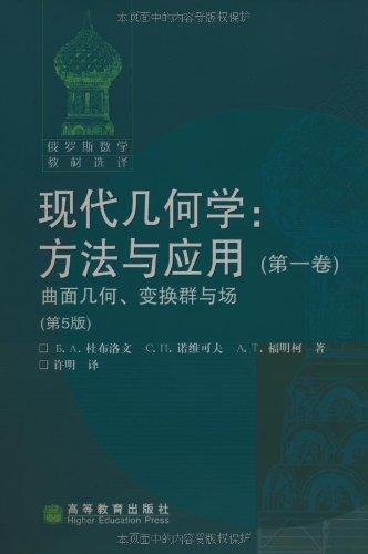 现代几何学:方法与应用(第1卷):曲面几何、变换群与场(第5版)