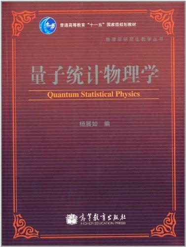 量子统计物理学