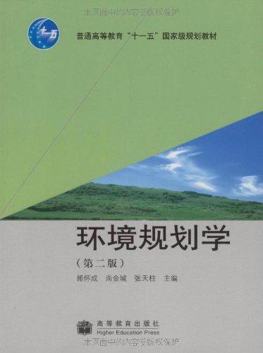 环境规划学(第二版)