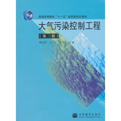 大气污染控制工程(第3版)(换封面)