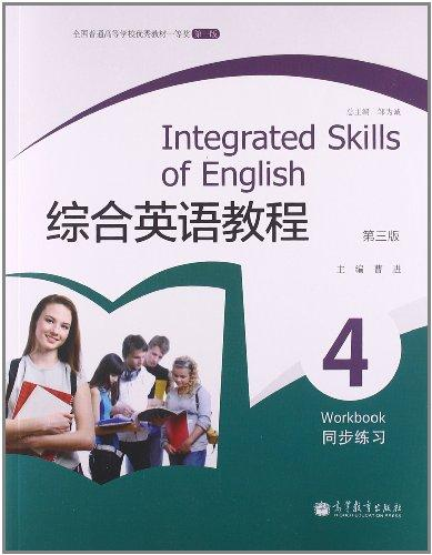 同步练习:综合英语教程4(第3版)(附光盘1张)