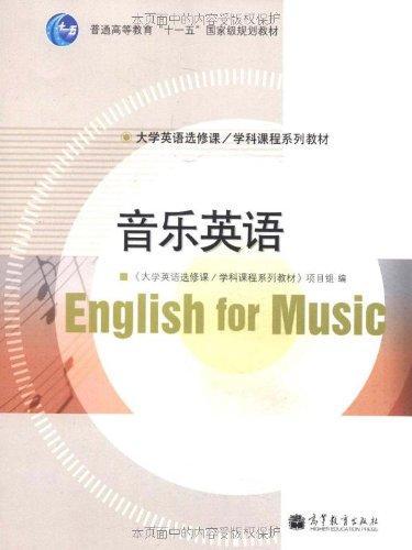 音乐英语(附光盘1张)