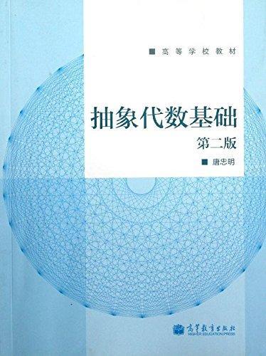 抽象代数基础(第2版)