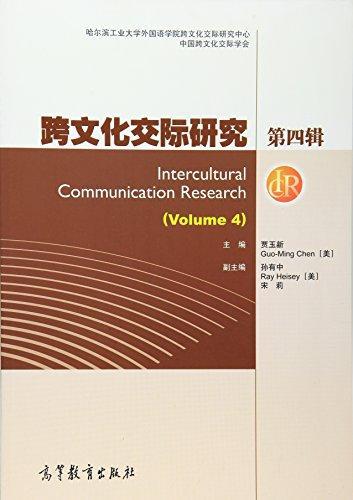 跨文化交际研究(第四辑)