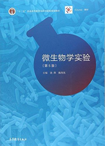微生物学实验(第5版)