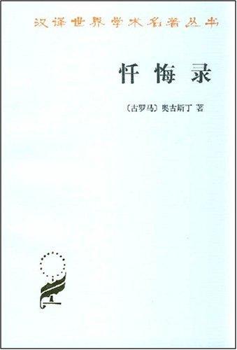 忏悔录(奥古斯丁)(汉译名著本)