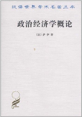 政治经济学概论(汉译名著本)