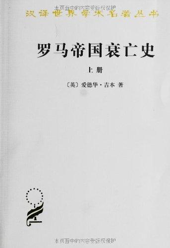 罗马帝国衰亡史(上)(汉译名著本)