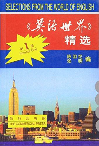 英语世界精选(第一册)