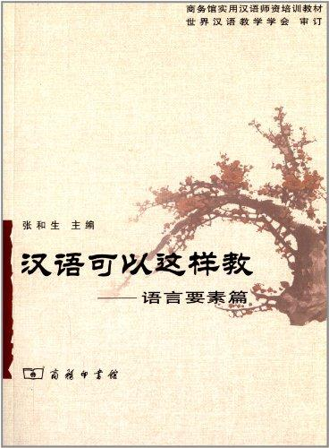 汉语可以这样教--语言要素篇