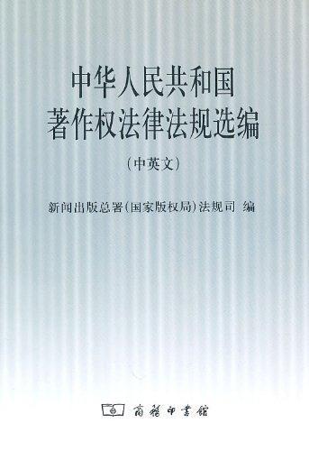 中华人民共和国著作权法律法规选编(中英文)