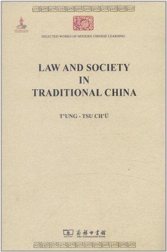 中国法律与中国社会(英文本)