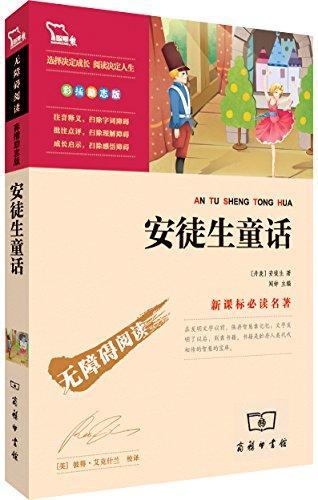无障碍阅读:安徒生童话(励志版?彩插版)
