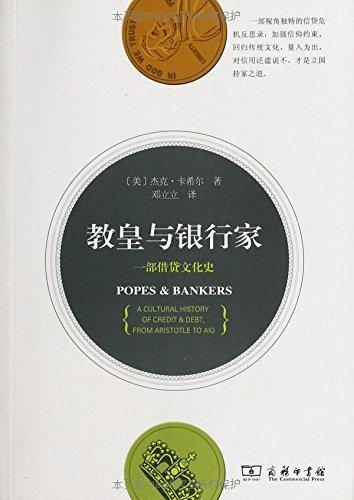 教皇与银行家:一部借贷文化史