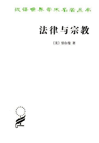 汉译世界学术名著丛书:法律与宗教