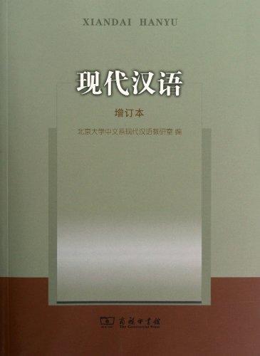 现代汉语(增订本)