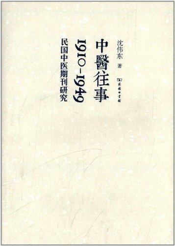 中医往事:1910-1949,民国中医期刊研究