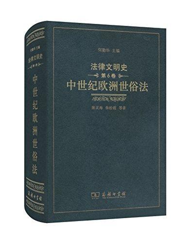 法律文明史(第6卷):中世纪欧洲世俗法