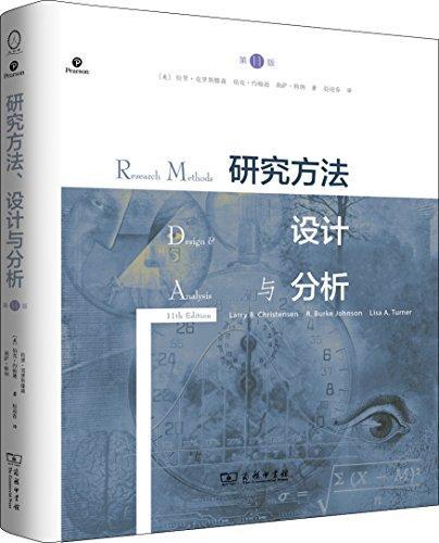研究方法、设计与分析(第11版)