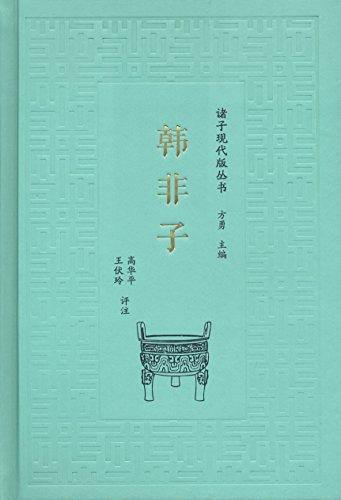 韩非子(诸子现代版丛书)