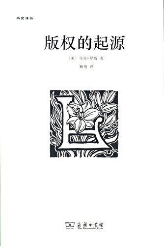版权的起源(书史译丛)
