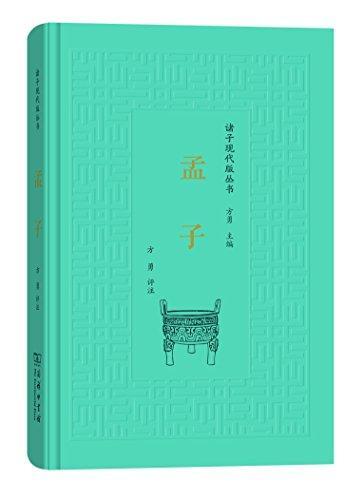 孟子(诸子现代版丛书)
