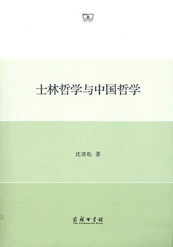 士林哲学与中国哲学