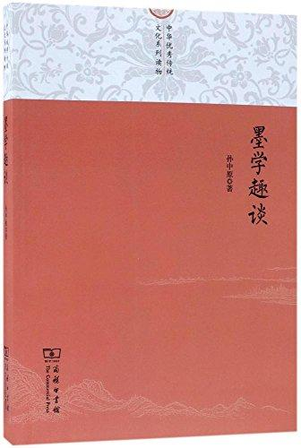 墨学趣谈(中华优秀传统文化系列读物)