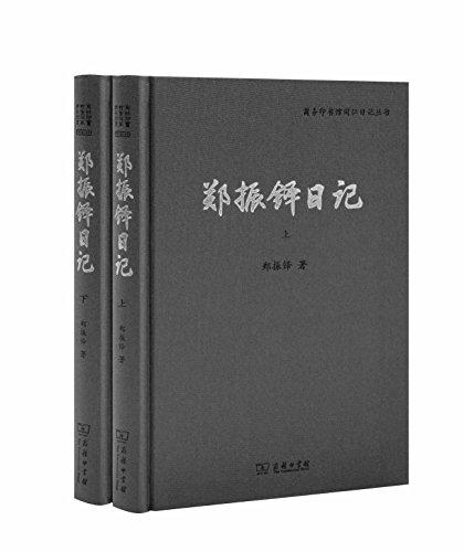郑振铎日记(全两册)(商务印书馆同仁日记丛书)