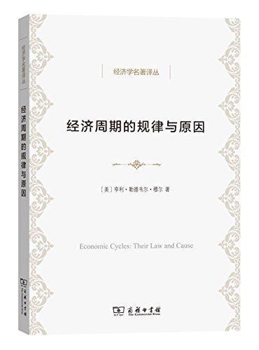 经济周期的规律与原因(经济学名著译丛)