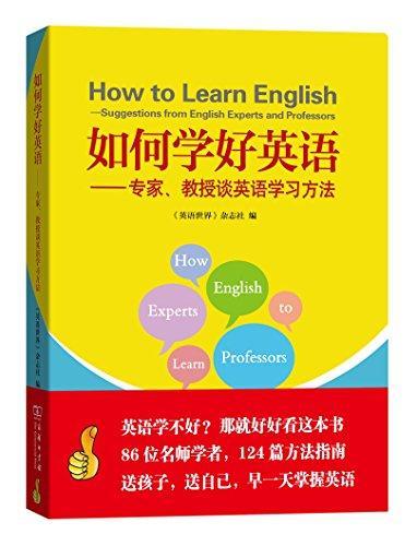 如何学好英语——专家、教授谈英语学习方法