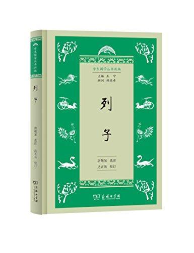 列子(学生国学丛书新编)