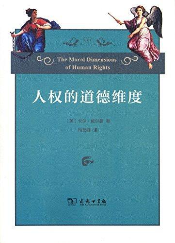 人权的道德维度
