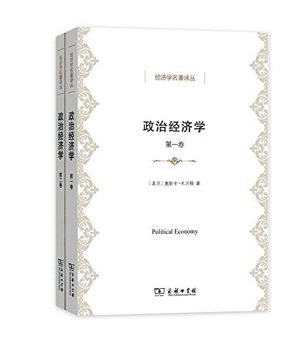 政治经济学(全两卷)(经济学名著译丛)