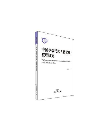 中国少数民族古籍文献整理研究