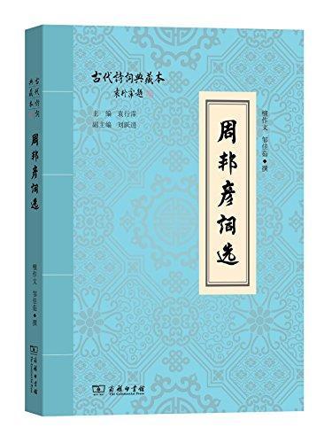 周邦彦词选(古代诗词典藏本)