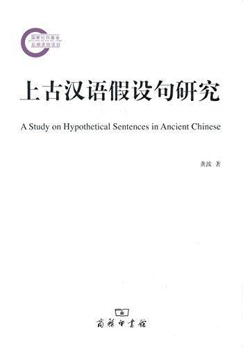 上古汉语假设句研究