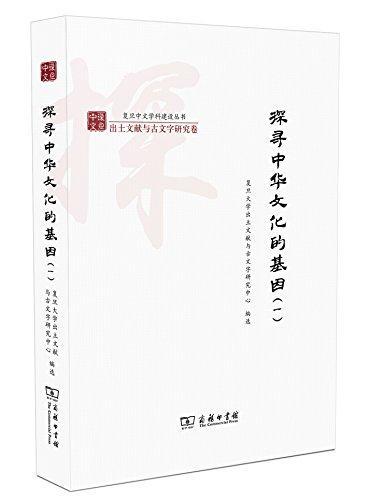 探寻中华文化的基因(一)(复旦中文学科建设丛书)
