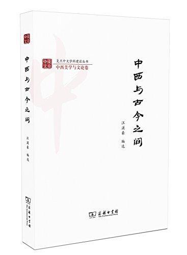 中西与古今之间(复旦中文学科建设丛书)