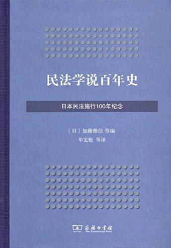 民法学说百年史(日本民法施行100年纪念)