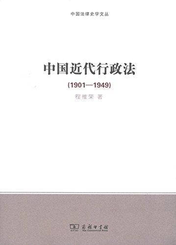 中国近代行政法(1901-1949)(中国法律史学文丛)