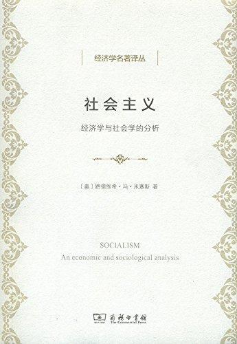 社会主义——经济学与社会学的分析(经济学名著译丛)